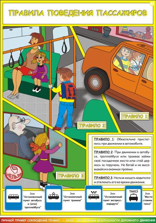 поведение пассажиров на транспорте