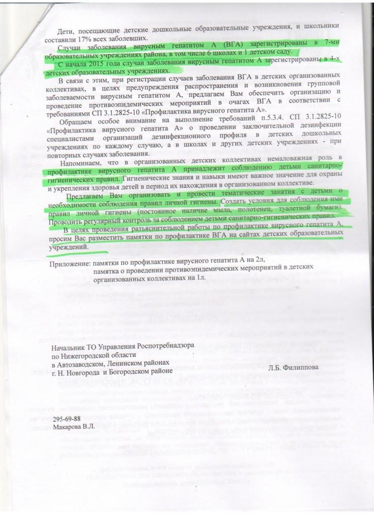 письмо Роспотребнадзора 2 л