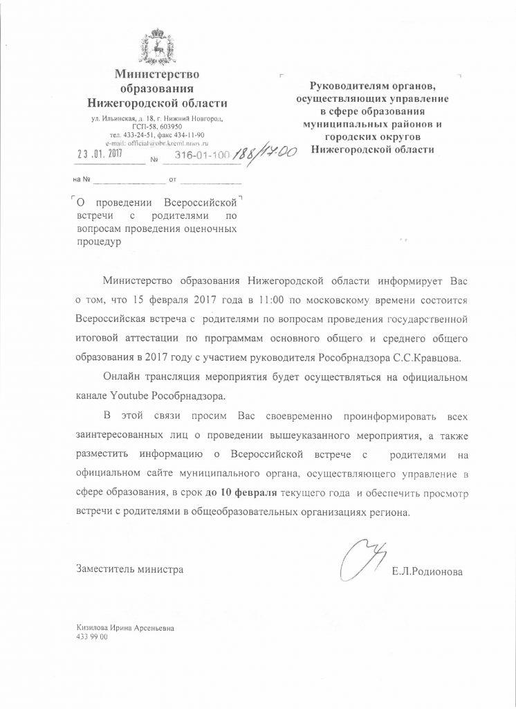 Информация о встрече С.С.Кравцова